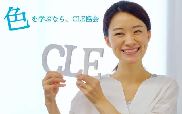 CLE協会