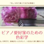 BRILLANTE ピアノ愛好家のための色彩学